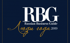 "Премия ""Russian Business Guide. ЛЮДИ ГОДА"" обретет своих владельцев"